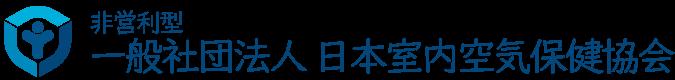 日本室内空気保健協会